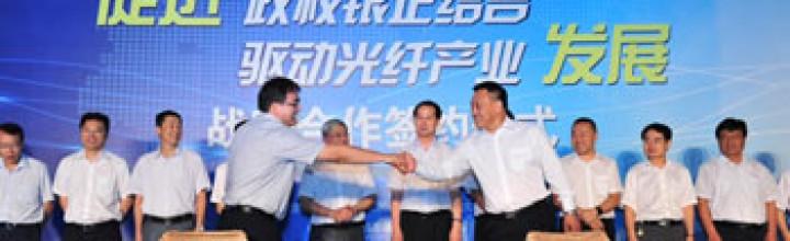 创新转型力助宽带中国——四方通信着力打造光纤产业集群